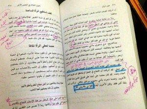 أجمل اقتباسات كتاب: الرجال المريخ
